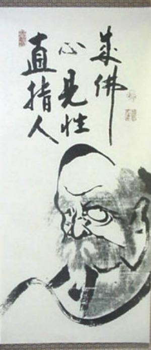 300 Bodhidarma Hakuin Ekaku presit painter
